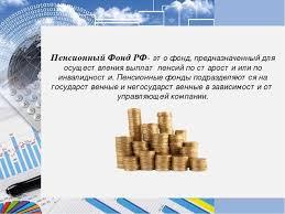 Презентация на тему Внебюджетные фонды Пенсионный Фонд РФ это фонд предназначенный для осуществления выплат пенси