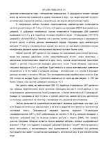 Музыкальные возможности ПК Реферат id  Реферат Музыкальные возможности ПК 6
