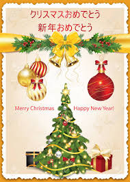 Happy New Years In Japanese Merry Christmas And Happy New Year In Japanese Libridacqua