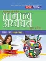 Download Free E Books for IAS Exams Revista Boliviana de Derecho