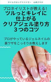 爪がネイルで白くなるネイルサロンのプロネイリストが爪と白くなる解決