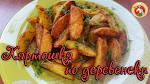 Картошка в духовке на гарнир рецепт пошагово 129