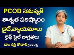 Pcos Diet Chart In Telugu Videos Matching Veeramachaneni Ramakrishna Rao Gari Diet For