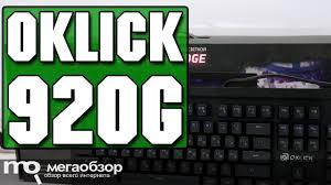 <b>OKLICK 920G IRON</b> EDGE обзор <b>клавиатуры</b> - YouTube