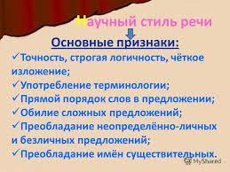 Презентация на тему Стили речи русского языка Стили речи  4 Н