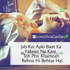 Jb Ykeen Hi Nhi To Kh Kr Bhi Kya Fyda Sǟɖռɛֆֆ Pinterest Interesting Jb Ach Tha Quotes In Hindi