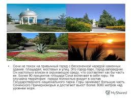 Презентация на тему Сочи летняя столица России Работу  5 Сочи