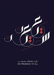 15 free arabic calligraphy fonts webprecis