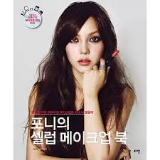korea book pony s celeb makeup book book335