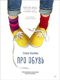 """Книга """"<b>Про обувь</b>. <b>Иллюстрированная энциклопедия</b> для детей и ..."""