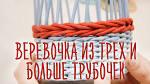 Плетение из трубочек прямой обратной веревочки