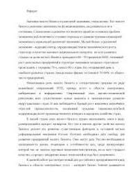 Предпринимательство в России реферат по предпринимательству  Предпринимательство в сфере электронного бизнеса в России реферат по предпринимательству скачать бесплатно виды этапы серверы сеть