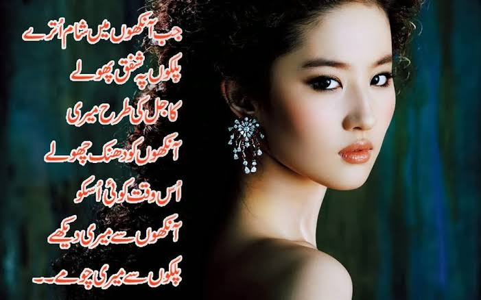 romantic love poems for him in urdu
