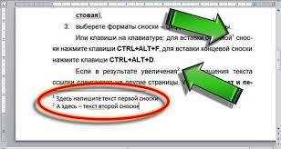 Вставка ссылок и сносок в текст с помощью word 5 Поставьте курсор на место следующей сноски и повторите действие