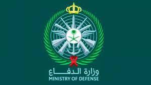 رابط التسجيل للتقديم على وظائف وزارة الدفاع السعودية
