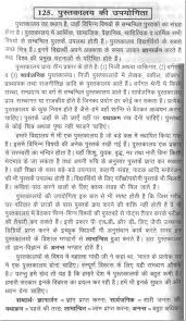 essay on hindi language in hindi here is your essay on the n  importance of library essay in hindi language hindi language 100125