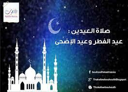 صلاة العيدين (عيد الفطر وعيد الإضحى) : أوقاتها, كيفية أدائها و الحكمة منها