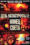 <b>Фильм День</b> катастрофы 2: <b>Конец</b> света (2005) - Category 7: The ...