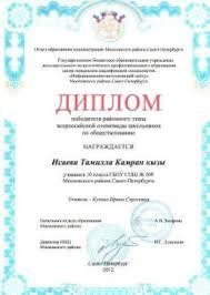 Награды дипломы грамоты Исаева Тамилла 10 а получила диплом победителя районного этапа всероссийской олимпиады по обществознанию учитель И С Кузина
