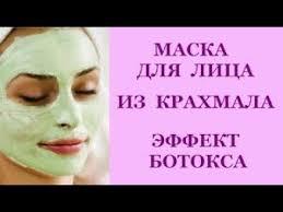 Bildergebnis für маска с эффектом ботокса