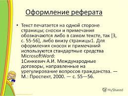 Презентация на тему Как оформить реферат по ГОСТу Процесс  6 Оформление реферата Текст печатается на одной стороне страницы