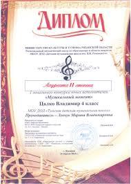 МБУДО Тумская Детская Музыкальная Школа Диплом Лауреата ii  Диплом Конкурс Музыкальный момент