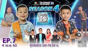 SUPER 10 | ซูเปอร์เท็น Season 4 | EP.07 | 4 เม.ษ. 63 Full HD - YouTube