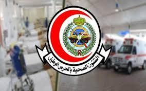 300 وظيفة متوفرة في الشؤون الصحية بالحرس الوطني السعودي.. تعرف على الشروط