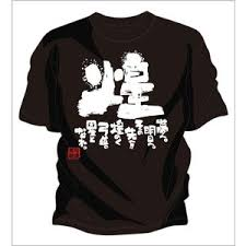 弓道tシャツの商品一覧 通販 Yahooショッピング