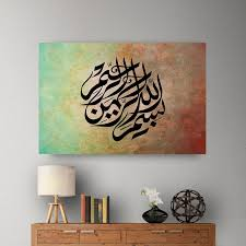 islamic calligraphy wall art bismillah ready to hang arabic calligraphy islamic canvas artizara on islamic calligraphy wall art with awesome islamic calligraphy wall art wall decorations