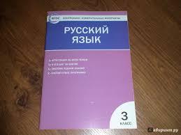 из для Русский язык класс Контрольно измерительные  Седьмая иллюстрация к книге Русский язык 3 класс Контрольно измерительные материалы ФГОС