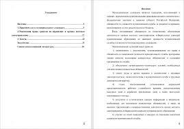 Муниципальное право реферат Закажи реферат сейчас и будь спокоен  Содержание и введение реферата по муниципальному праву