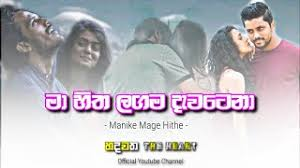 Download new sinhala mp3 songs for mobile or pc, tablet for free from ranminilanka at high speed. Ma Hitha Lagama Dawatenna Mp3 Download