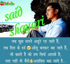 romantic sad shayari images