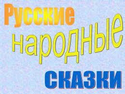 Литературное чтение в начальной школе по теме Русские народные  Презентация к уроку