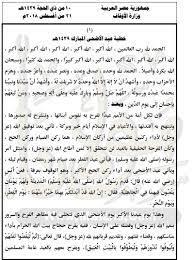 خطبة عيد الأضحى قصيرة pdf