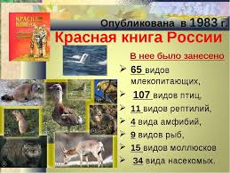 Презентация Красная Книга скачать бесплатно Красная книга России В нее было занесено 65 видов млекопитающих 107 видов п
