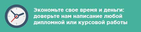 Дипломная работа на заказ Заказать дипломную работу Пермь  Заказать диплом курсовую отчет по практике