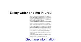 essay water and me in urdu google docs