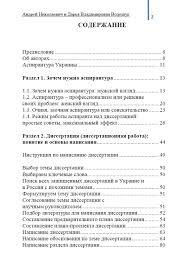 книга Диссертация реальный опыт Волощук Складчина книга Диссертация реальный опыт Волощук