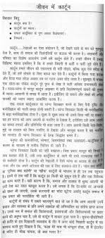 essay on cartoon in life in hindi
