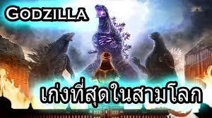 10 อันดับ Godzilla ที่โคตรโกงที่สุดในสามโลก [Art Talkative] - YouTube