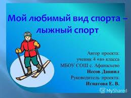 Презентация на тему Презентация Мой любимый вид спорта  Мой любимый вид спорта лыжный спорт Автор проекта ученик 4 в класса