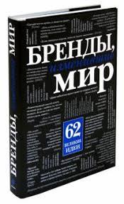 """Книга: """"Бренды, изменившие мир"""" - <b>Мусалов</b>, <b>Тараненко</b>. Купить ..."""