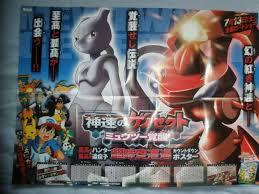 New Pokemon movie poster. Charizard + Mewtwo = Nostalgia : pokemon
