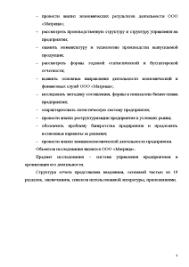 Отчет по производственной профессиональной практике в ООО Матрица  Отчёт по практике Отчет по производственной профессиональной практике в ООО Матрица 4