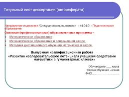 Магистерская диссертация Требования к содержанию и оформлению   Титульный лист диссертации автореферата
