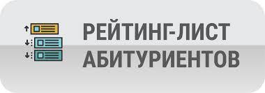 Приемная кампания Абитуриент ТГПУ Контрольные цифры приема · Расписание экзаменов · Количество поданных заявлений · Результаты экзаменов · Рейтинг лист абитуриентов · Приказы на зачисление