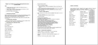 Конспект урока по русскому языку Предлог как служебная часть речи  Конспект урока по русскому языку Предлог как служебная часть речи