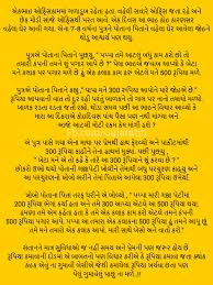 Gujarati Story Gujarati Moral Stories Moral Stories